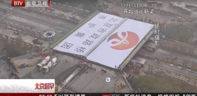 China Modifica Un Puente En Sólo 36 Horas. Este Timelapse vídeo te dejará asombrado.