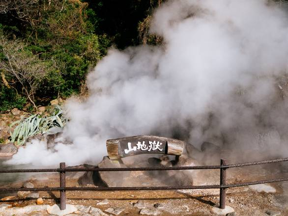 山地獄 Yama Jigoku